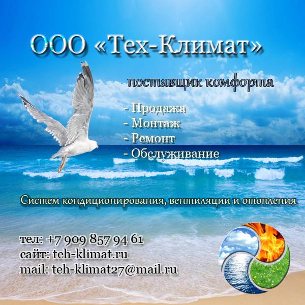 кондиционеры в Хабаровске